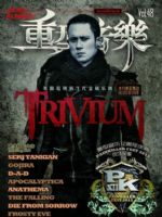 Painkiller Magazine [China] (December 2012)