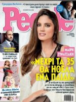 People Magazine [Greece] (1 November 2015)