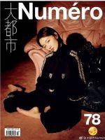Numero Magazine [China] (April 2018)