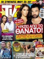 TV 24 Magazine [Greece] (1 April 2017)