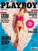 Playboy Magazine [Russia] (March 2015)