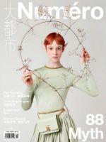 Numero Magazine [China] (April 2019)