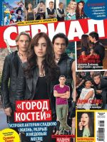 Serial Magazine [Ukraine] (4 September 2013)