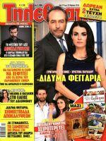 Tiletheatis Magazine [Greece] (19 March 2016)
