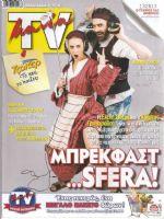 TV Mania Magazine [Cyprus] (3 October 2015)