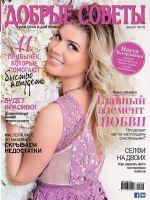 Dobrye Sovety Magazine [Russia] (August 2016)