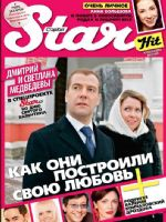 Star Hits Magazine [Russia] (9 February 2009)