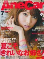 AneCan Magazine [Japan] (July 2013)