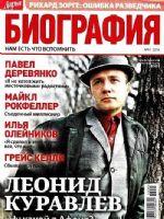 Darya_Biografia Magazine [Russia] (November 2016)
