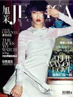 Jessica Magazine [Malaysia] (February 2014)