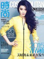 Cosmopolitan Magazine [China] (December 2014)