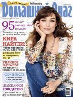 Good Housekeeping Magazine [Ukraine] (January 2013)