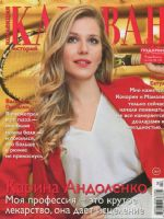 Caravan Of Stories Collection Magazine [Russia] (April 2019)
