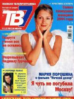 OTHER Magazine [Russia] (12 July 2004)