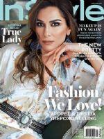 InStyle Magazine [Greece] (April 2019)