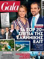 Gala Magazine [Greece] (22 July 2018)