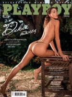 Playboy Magazine [Ukraine] (March 2021)