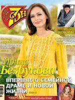 7 Dnej Magazine [Russia] (7 November 2016)