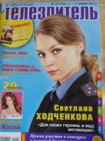 OTHER Magazine [Russia] (11 July 2011)