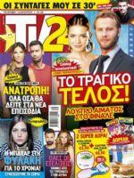 TV 24 Magazine [Greece] (29 July 2017)