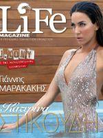 Life Magazine [Greece] (August 2012)