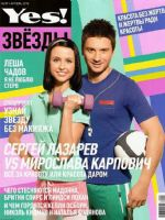 Yes! Zvezdy Magazine [Russia] (April 2010)