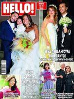 Hello! Magazine [Greece] (3 October 2018)