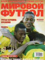 World Soccer Magazine [Russia] (August 2005)