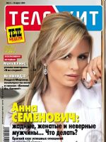 Telexit Magazine [Russia] (4 March 2013)