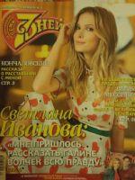 7 Dnej Magazine [Russia] (30 January 2017)