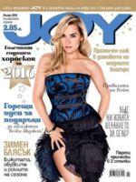 Joy Magazine [Bulgaria] (January 2016)