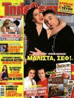 Tiletheatis Magazine [Greece] (16 January 2016)