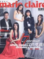 Marie Claire Magazine [Hong Kong] (1 October 2007)