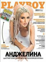 Playboy Magazine [Bulgaria] (July 2017)