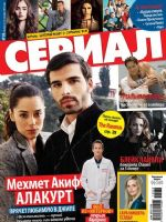 Serial Magazine [Ukraine] (11 September 2013)