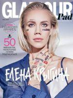 Glamour Magazine [Russia] (June 2018)