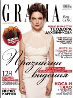 Grazia Magazine [Bulgaria] (December 2012)
