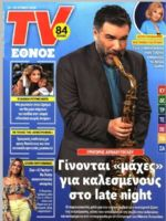 TV Ethnos Magazine [Greece] (16 June 2019)