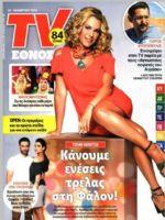 TV Ethnos Magazine [Greece] (10 March 2019)