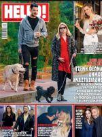 Hello! Magazine [Greece] (20 March 2019)