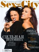 Sex And The City Magazine [Russia] (July 2011)