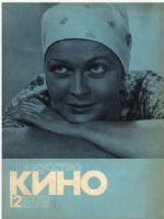 Iskusstvo Kino Magazine [Soviet Union] (December 1978)