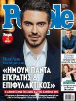 People Magazine [Greece] (14 April 2019)