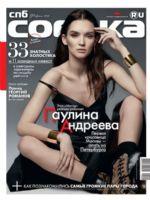 Sobaka.Ru Magazine [Russia] (February 2016)