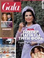 Gala Magazine [Greece] (27 May 2019)
