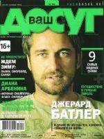 Vash Dosug Magazine [Russia] (12 November 2012)