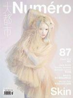 Numero Magazine [China] (March 2019)
