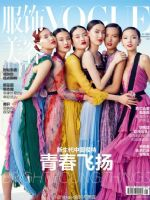 Vogue Magazine [China] (November 2015)