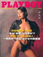 Playboy Magazine [Hong Kong] (March 1993)
