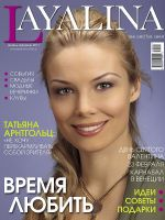 OTHER Magazine [Russia] (9 January 2011)